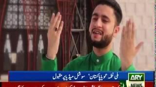 ARY News Headlines Today featuring Fahim Jafri's Love You Pakistan in News Bulletin
