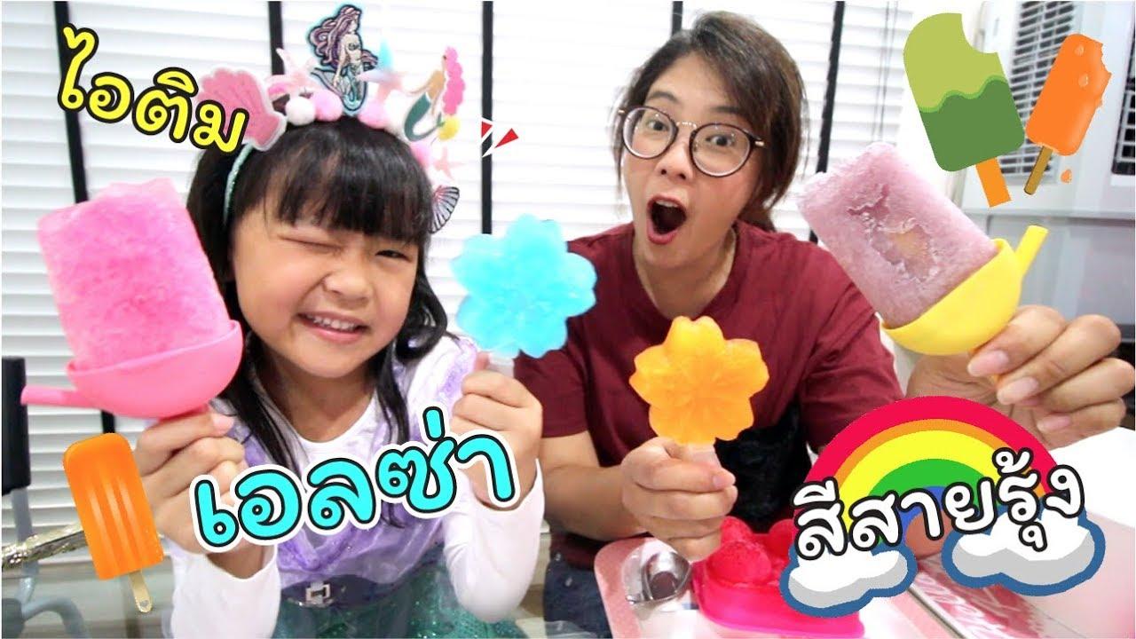 แก้ร้อน! เจ้าหญิงแอเรียล ทำไอติมเอลซ่า! สีสายรุ้ง   แม่ปูเป้ เฌอแตม Tam  Story - YouTube