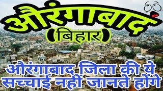 AURANGABAD (BIHAR)!! AURANGABAD CITY!! AURANGABAD HISTORY!! AURANGABAD DISTRICT!! NEAR GAYA/ARWAL