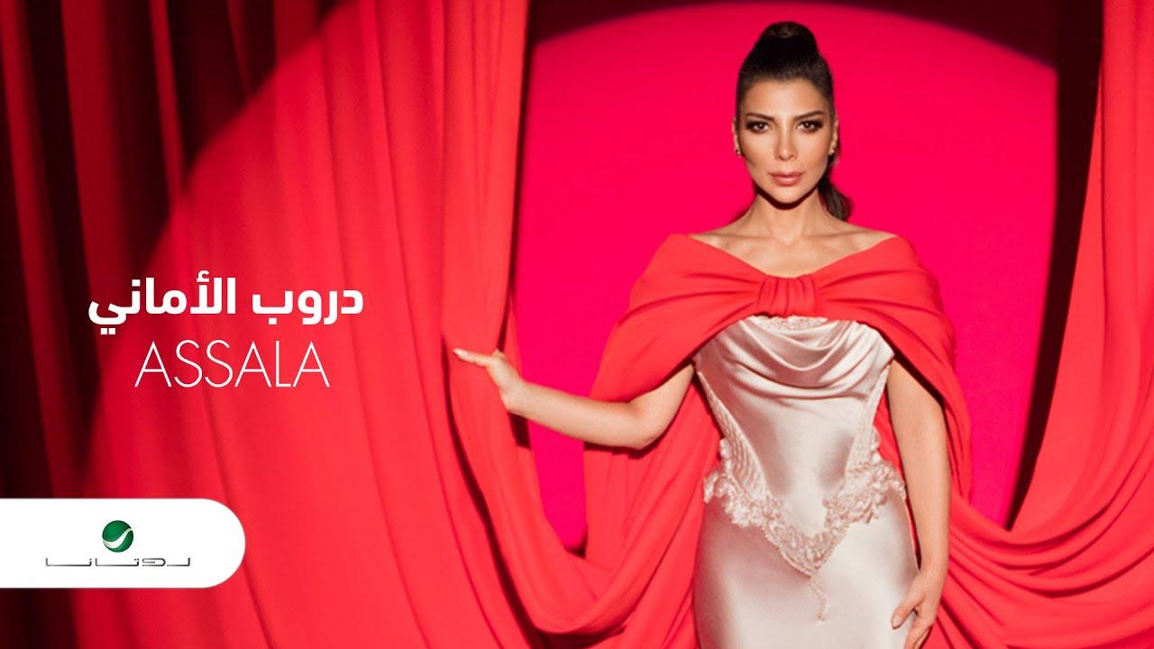 Assala ... Doroub El Amany - 2020 | أصالة ... دروب الأماني - بالكلمات