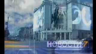Переход с РЕН-ТВ на 7 канал (20.12.2008)