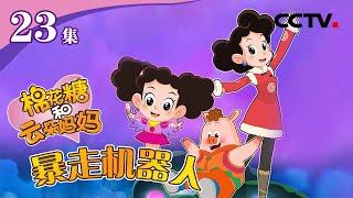 《棉花糖和云朵妈妈》 第23集 暴走机器人 |《棉花糖和云朵妈妈》CCTV少儿 - YouTube