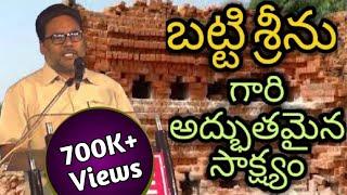 బట్టి శ్రీను గారి అద్భుతమైన సాక్ష్యం|Living Telugu Christian Testimony by Bro.Batti Srinu