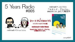 ファイブイヤーズ・ラジオ 005 140411