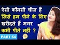 5 मजेदार पहेलियाँ  (Part 64) | Paheliyan in Hindi | RAPID MIND RIDDLES | Hindi Riddle | Rapid Mind