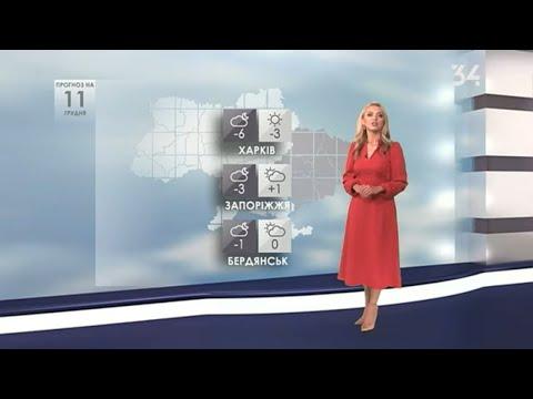 34 телеканал: Погода в Україні на 11 грудня 2020