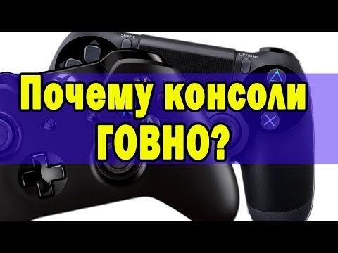 Главные МИНУСЫ PS4!