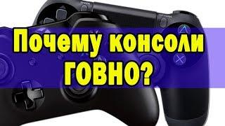 Главные МИНУСЫ PS4