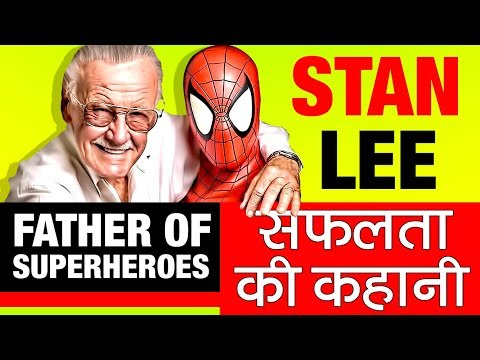 Father Of Superheroes ▶ Stan Lee Biography in Hindi | Marvel Comics | American Comic Book Writer