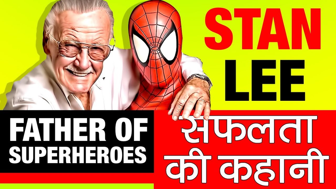 Stan Lee | Sucess Story of Father of Superheroes