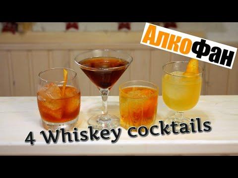 4 простых коктейля с виски для приготовления в домашних условиях
