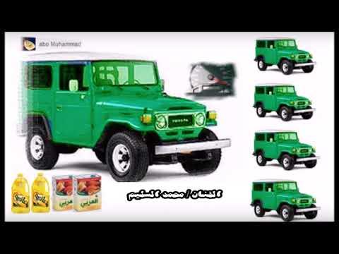 محمد السليم  سيارتي قيب تسجيل جديد