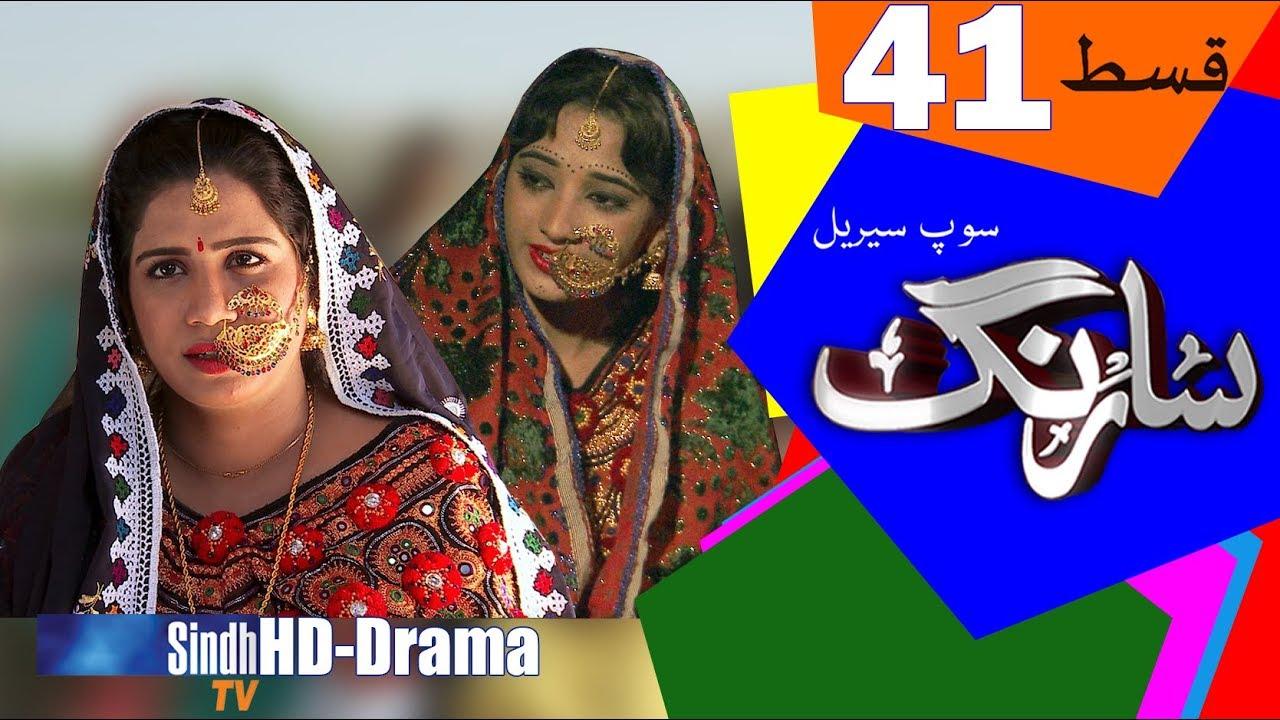 Download Sarang Ep 41   Sindh TV Soap Serial   HD 1080p    SindhTVHD Drama