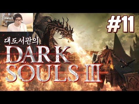 다크소울3] 대도서관 멘붕게임 실황 11화 - 심연의 감시자 (Dark Souls 3)