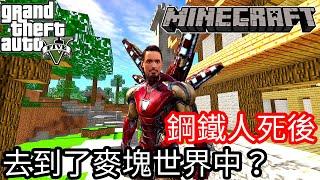【Kim阿金】鋼鐵人死後 去到了Minecraft世界中?《GTA5 MOD》