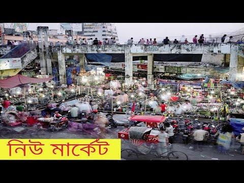 Bangladeshi Street Market - Street Market In Dhaka City - New Market In Dhaka Bangladesh