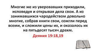 Библия, Новый Завет. Деяния 19:18,19