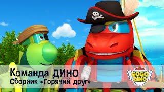 Команда ДИНО - Сборник - Горячий друг. Развивающий мультфильм для детей