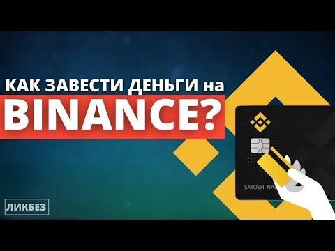Новичкам: Как завести деньги на Binance? (пошаговая инструкция)