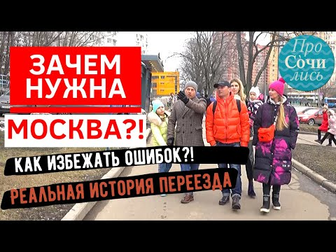 Плюсы и минусы жизни в Москве на пмж ➤Отзывы переехавших в Москву из Красноярска 🔵Просочились