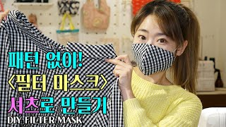 필터 교체 마스크  만들기/MBC생방송 오늘 아침/How to make a filter mask/ DIY  Filter mask/패턴 없이 마스크 만들기/셔츠 리폼
