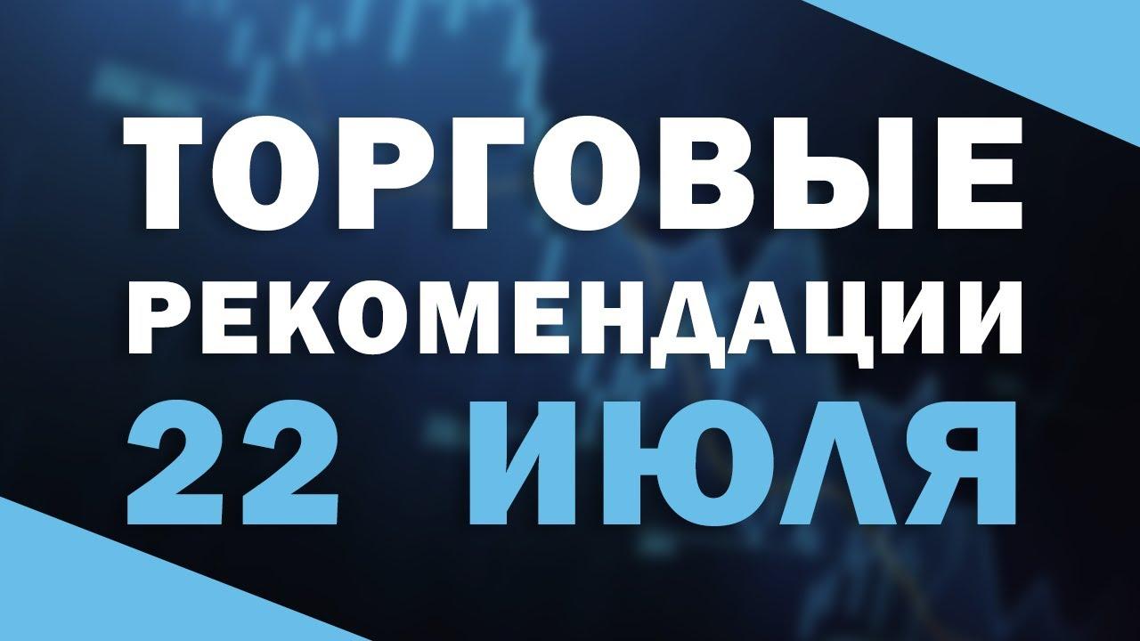 ГОТОВЫЕ СИГНАЛИ НА СРЕДУ 22 ИЮЛЯ | Трейдер Максим Михайлов
