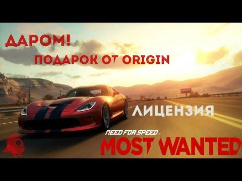 Как бесплатно и очень легко получить лицензионный ключ Need For Speed Most Wanted 2012