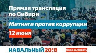 12 июня. Антикоррупционные митинги. Сибирь.