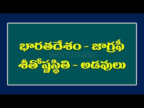 Indian Geography || Climate, Forest || GROUPS, SI,APPSC, TSPSC || Telugu Questions, Answers