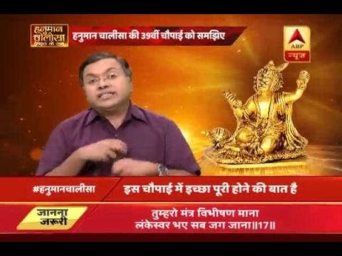 Hanuman Chalisa: Understand the meaning of 39th chupaai with Devdutt Pattanaik