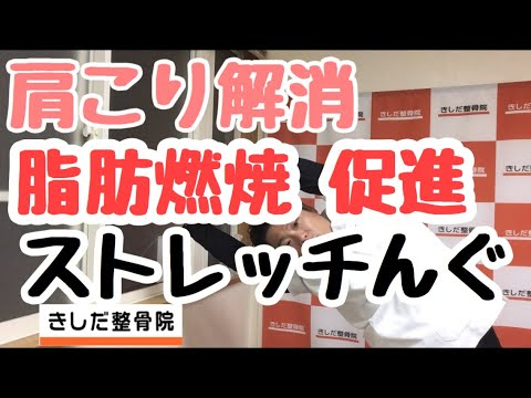 岡谷市のきしだ整骨院【肩こり、脂肪燃焼】ストレッチ体操