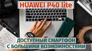 HUAWEI P40 lite. Доступный смартфон c большими возможностями