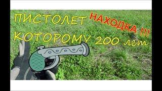 Пермский край нашли древний  пистолет которому 200 лет !!!