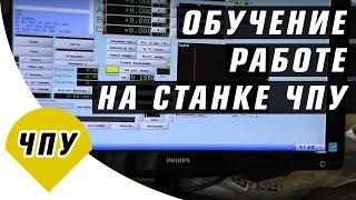 Видеоурок: Обучение работе на станке ЧПУ для новичков / Как работать на станке с ЧПУ