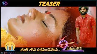 Ee Rendu Manasulu Movie Teaser 2019 Telugu Movies Daily Updates