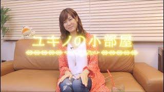 大好評のお悩み相談室「ユキノの小部屋」! 中嶋ユキノ http://nakajima...
