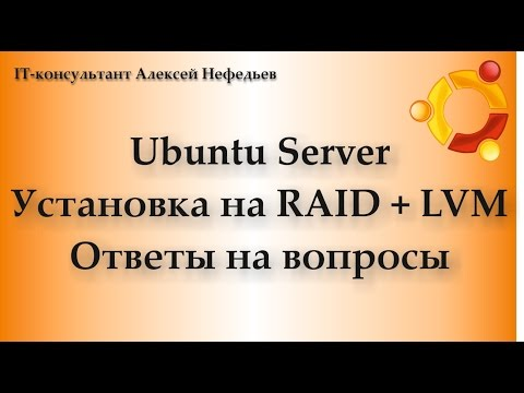 Ubuntu Server. Установка на програмный RAID + LVM. Ответы на вопросы
