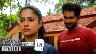 Haratha Hera | Episode 18 - (2019-09-15) | ITN Thumbnail