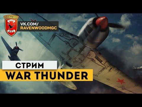 War Thunder: Второй фронт! |СТРИМ|