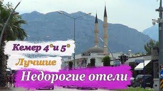 Отдых в Турции. Недорогие отели  Кемер 4 -5  звёзд