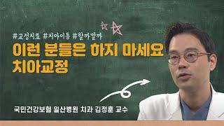 [국민건강보험 일산병원] '중장년치아교정' 치과 김정훈…