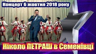 Концерт Ніколо Петраша в Семенівці 6.10.2018