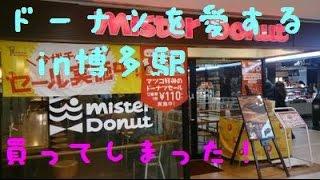 博多駅のミスド店員さん。初めて拝見しましたがどうやら有名な方らしく・...