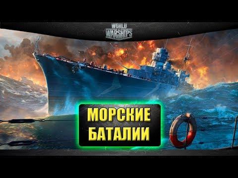 ????Стрим World of Warships - Первое знакомство [19.00]