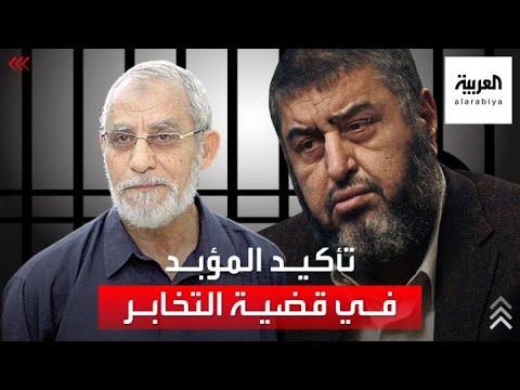 حكم نهائي.. المؤبد للمرشد ونائبه وقادة بالإخوان بقضية التخابر مع حماس