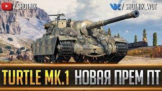 Turtle Mk. I - НОВА ПРЕМ ПТ ЧЕРЕПАШКА НІНДЗЯ !