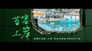 苔客上岸 - 台灣第一個港灣共創再生策展計畫