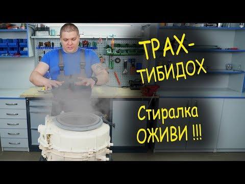 Ремонт стиральной машины Whirlpool, если не вовремя поменять подшипники