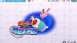 [Taiko no Tatsujin: Great-Space Time Adventure] First Look