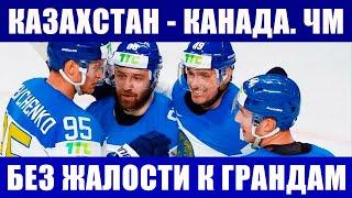 Хоккей ЧМ 2021 Казахстан Канада Вызов для подопечных Юрия Михайлиса на чемпионате мира по хоккею